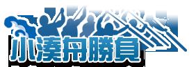 小湊舟勝負 応援サイト
